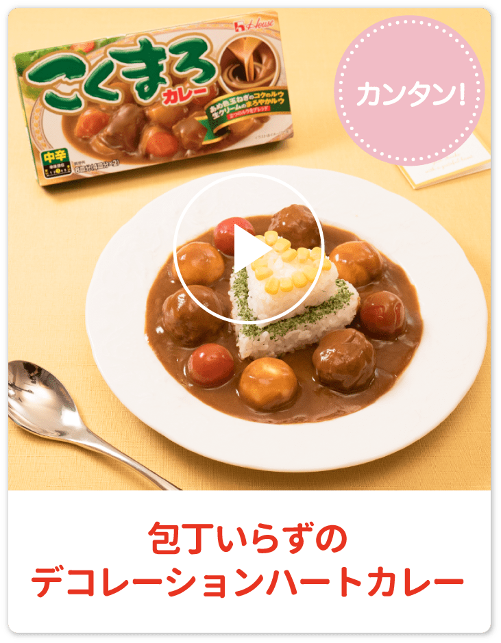 Recipe image decoration heart curry