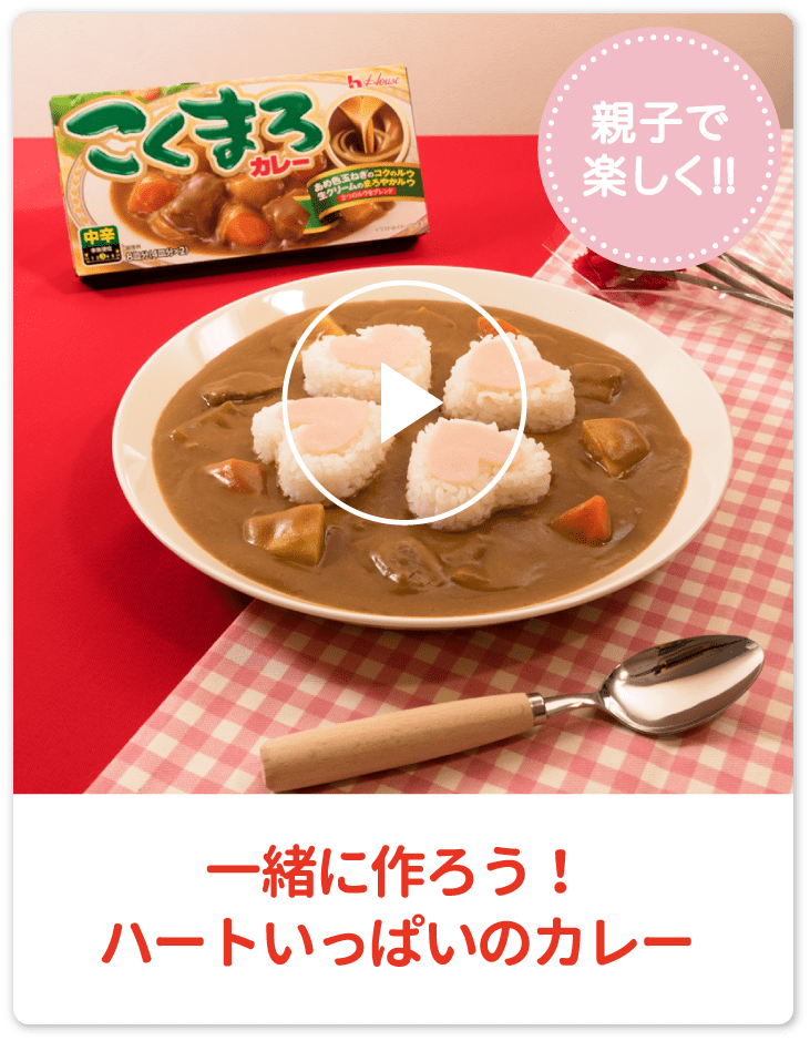 Recipe image heart curry