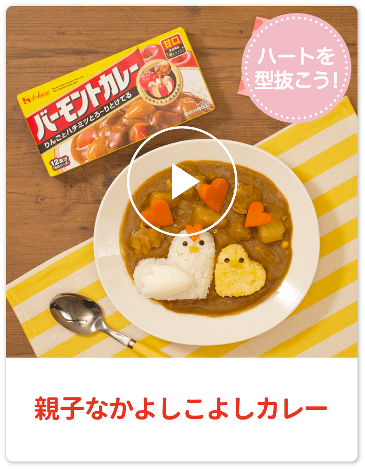 Recipe image nakayoshi curry